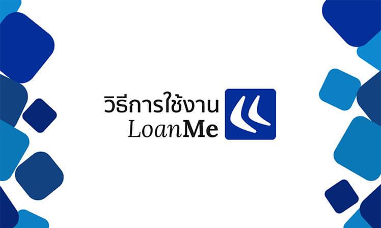วีดีโอวิธีการใช้งาน LoanMe