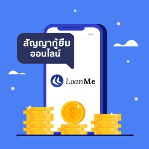 LoanMe ระบบสัญญากู้ยืมออนไลน์