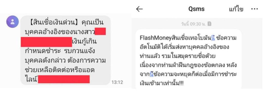 กลลวงแอปเงินกู้ อันดับ3 ดูดข้อมูลในโทรศัพท์