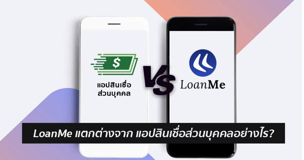 LoanMe แตกต่างจาก แอปสินเชื่อส่วนบุคคลอย่างไร?